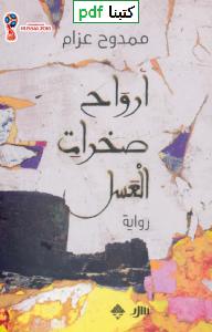 تحميل رواية أرواح صخرات العسل Pdf ممدوح عزام Books Bookstore Arabic Calligraphy