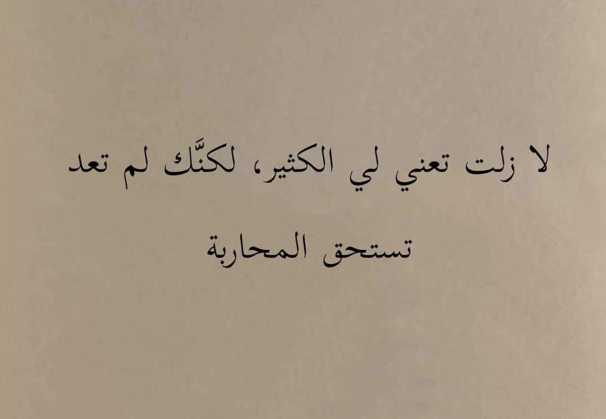 Pin By Samar Anan On مشاعر Arabic Words Words Arabic