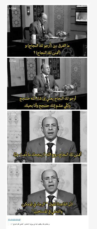 الرجاء في الممكن والتمني في المستحيل Arabic Quotes Arabic Words Funny