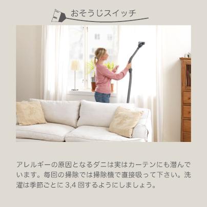 アレルギーの原因となるダニは実はカーテンにも潜んでいます 毎日の掃除では掃除機で直接吸ってください 洗濯は季節ごとに3 4回するようにしましょう 掃除 お掃除 カーテン