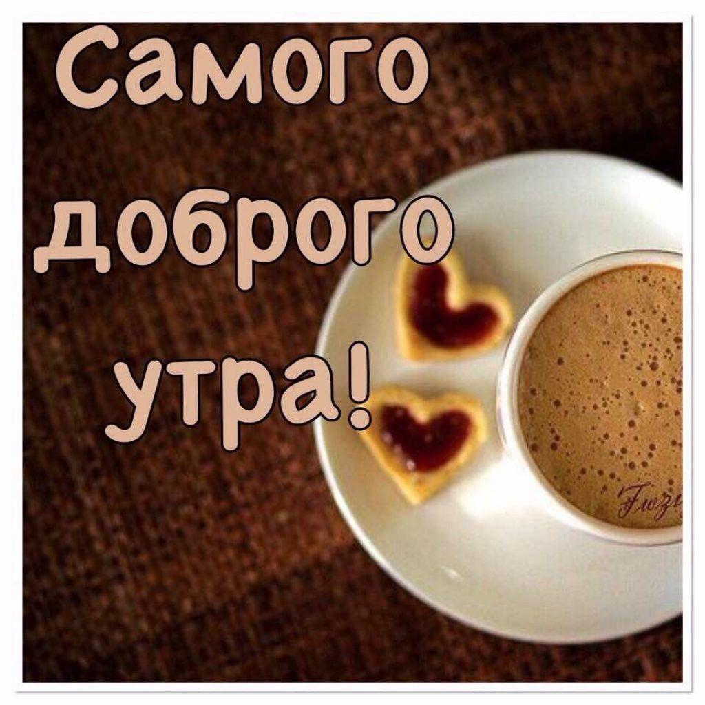 Доброе утро (60 фото) Красивые картинки с пожеланием ...