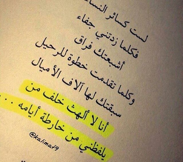 Pin By Inas Gadalla On كلمات Quotes Touching Quotes Quotations