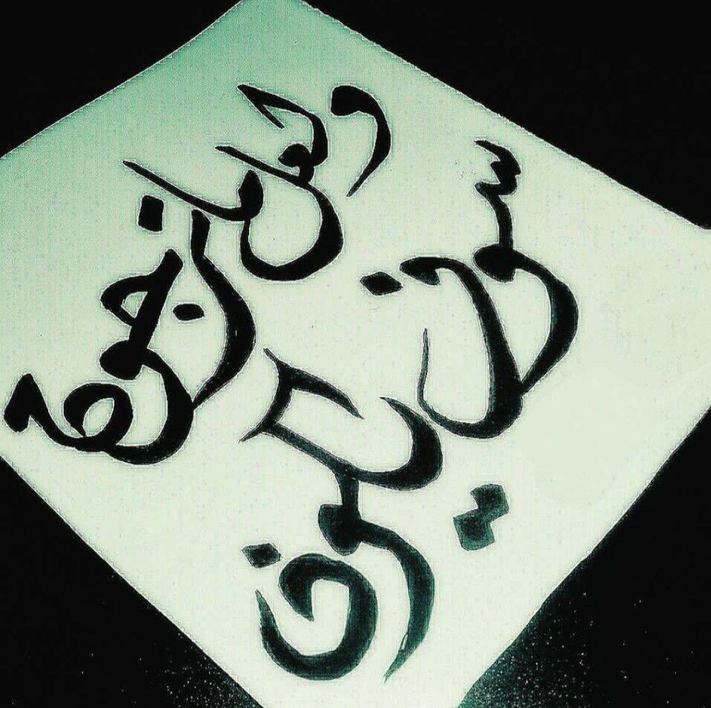 ولعل ما تخشاه ليس بكائن ولعل ما ترجوه سوف يكون ولعل ما هونت ليس بهين ولعل ما شددت سوف يهون Arabic Calligraphy Calligraphy