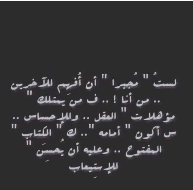 لست مجبرا ان افهمهم من انا Calligraphy Arabic Calligraphy Arabic