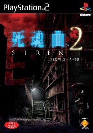 Korean Cover Horror Game High School Dating Siren