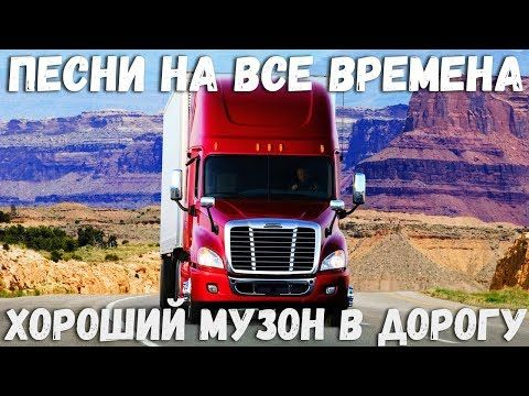 Самый Популярный Сборник В Дорогу. Красивые Песни Русского ...