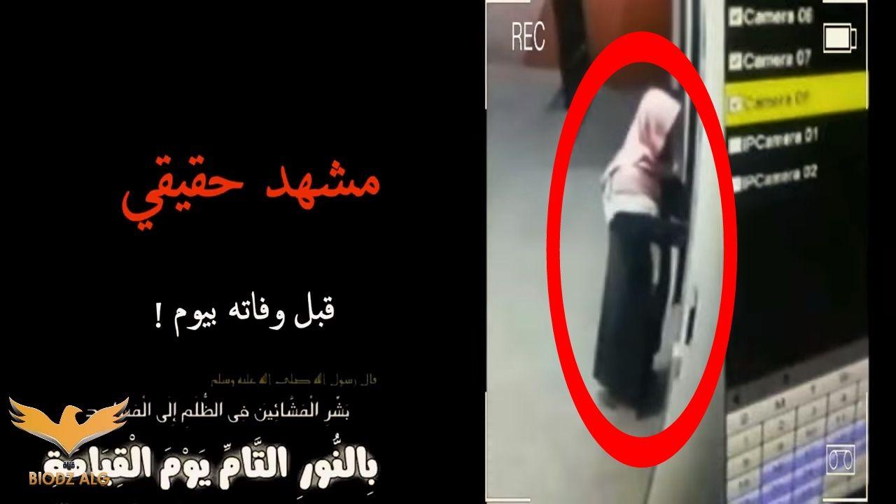 كاميرات مراقبة في مسجد في السعودية تصور اللحظات الأخيرة قبل وفاة المؤذن Youtube Incoming Call Screenshot