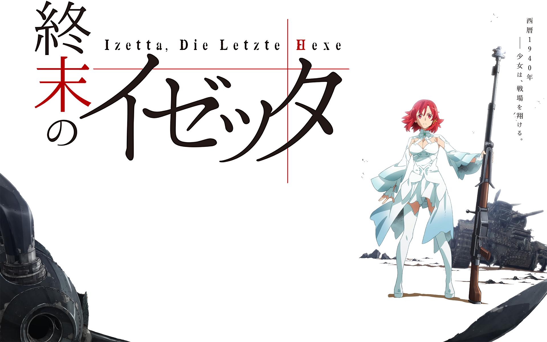 Anime Izetta The Last Witch Izetta Izetta The Last Witch Oboi The Last Witch Witch Animes To Watch