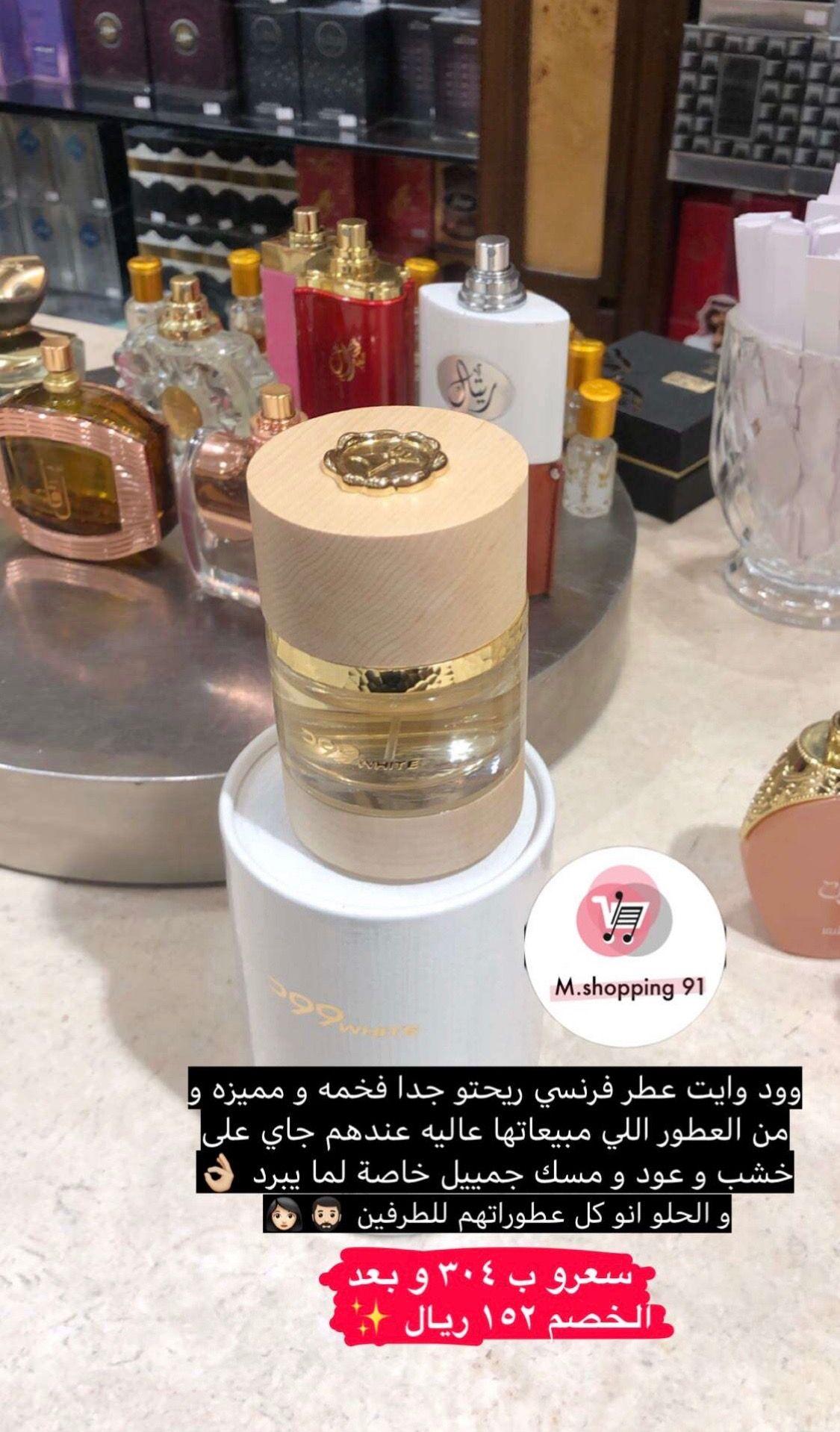 الماجد Beauty Skin Care Routine Beauty Recipes Hair Smell Good