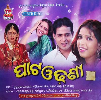 Pata Odhani All Mp3 Songs Free Download In 2020 Mp3 Song Songs Album Songs