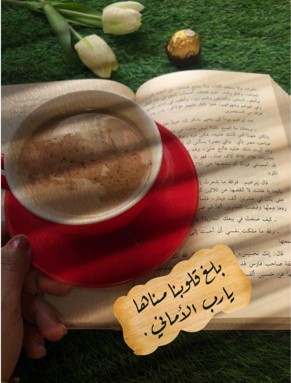 قهوتي المتواضعة Romantic Words Romantic Words