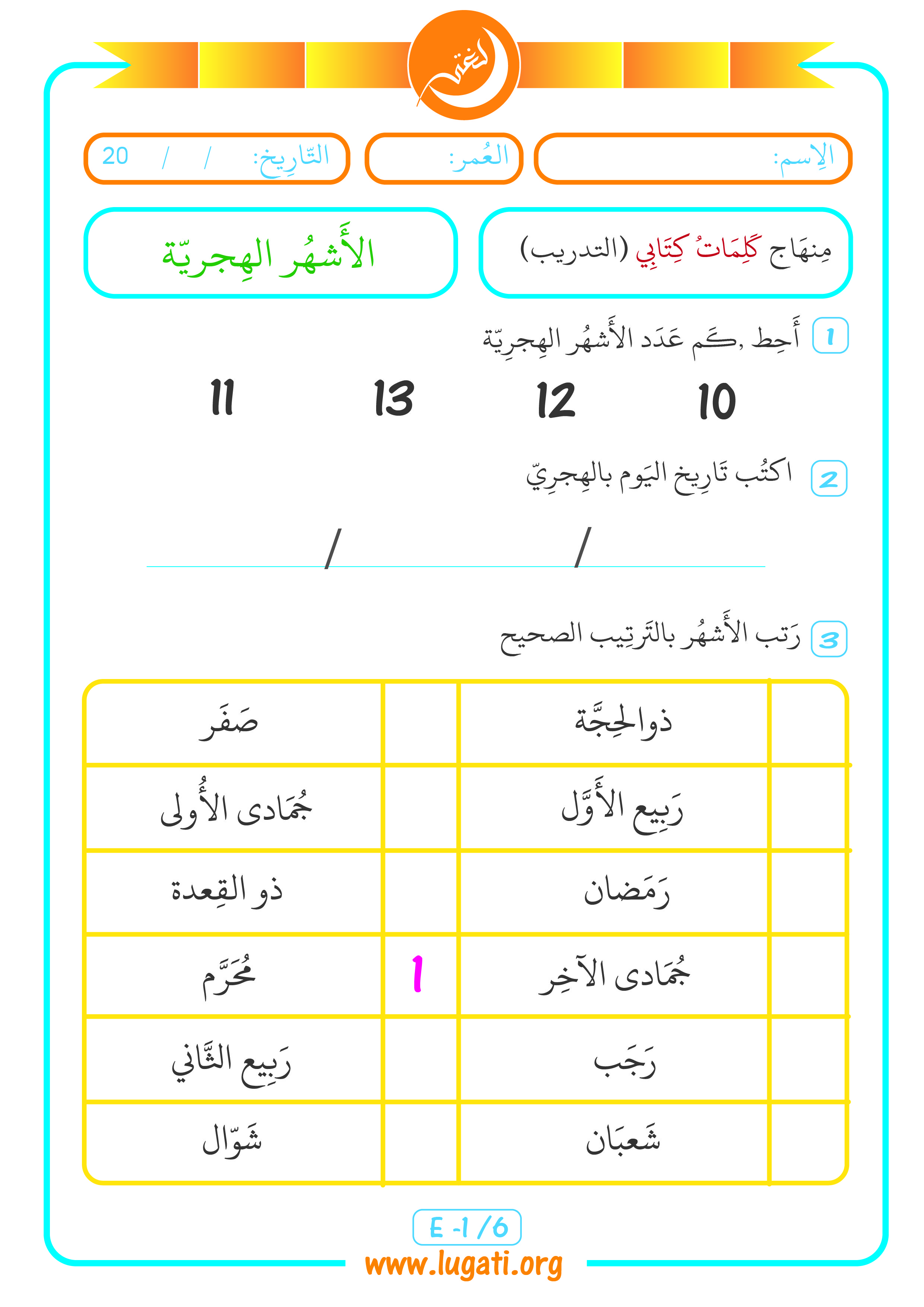 Hijri Months E1 Islam For Kids Arabic Alphabet For Kids Islamic Kids Activities