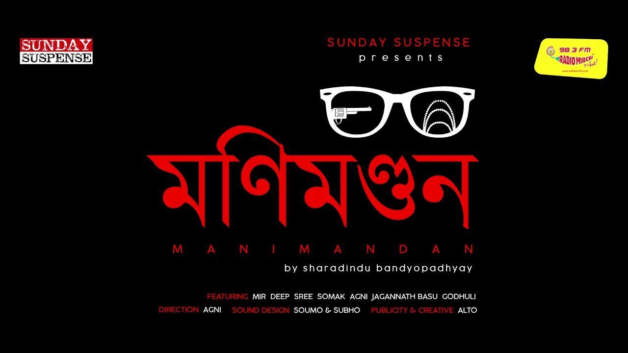 Sunday Suspense | Byomkesh | Manimandan (মণমণডন