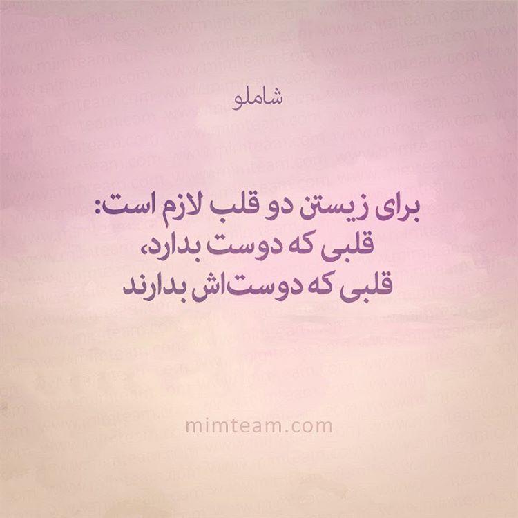 احمد شاملو برای زیستن دو قلب لازم است قلبی که دوست بدارد قلبی که دوستش بدارند Persian Quotes Text Pictures Persian Poem