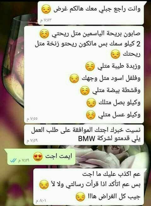 Desertrose تتوقعوا يشتري الأغراض Fun Quotes Funny Arabic Funny Funny Dude