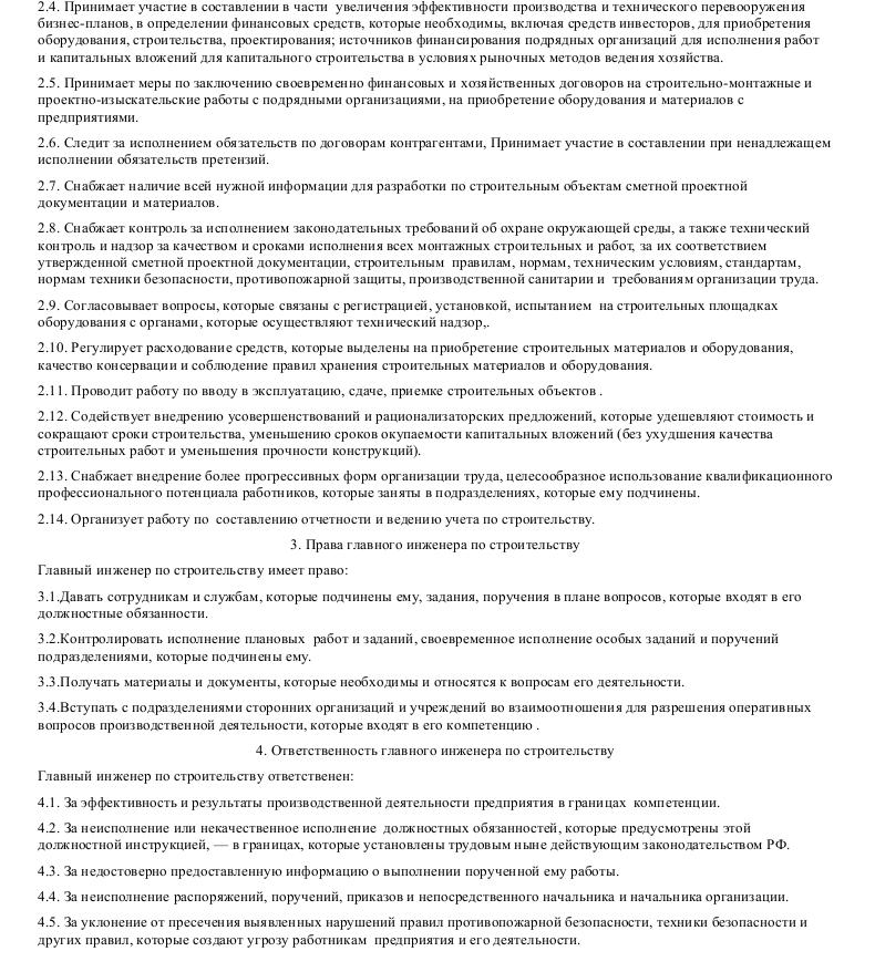 должностная инструкция главного инженера строительной организации пример