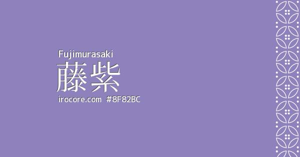 「藤紫(ふじむらさき)」の画像検索結果