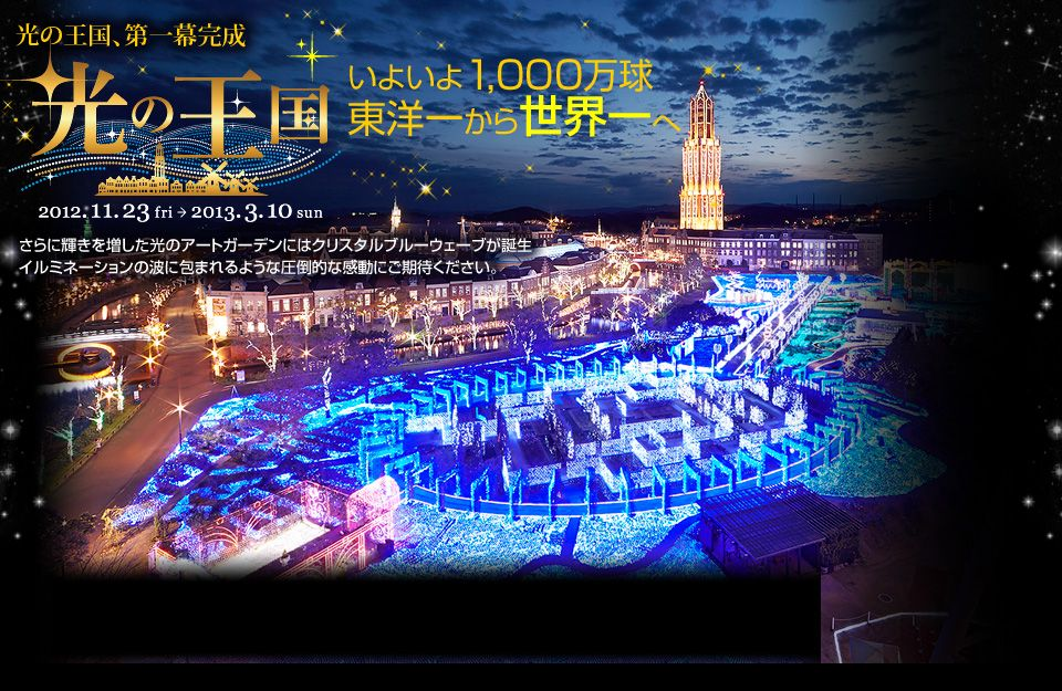 "Sasebo-city   Huis Ten Bosch  ""The kingdom of light """