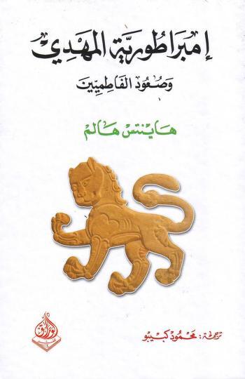 إمبراطوري ة المهدي وصعود الفاطمي ين هاينس هالم Ahmed Abdelfattah Free Download Borrow And Streaming Internet Archive Pdf Books Reading Arabic Books Books