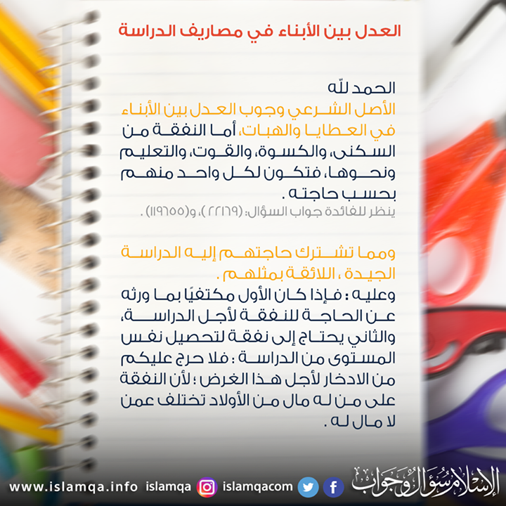 العدل بين الأبناء في مصاريف الدراسة Http Ift Tt 2ydisfq الإسلام سؤال وجواب