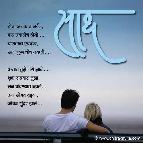 Marathi Kavita स थ Love Quotes For Girlfriend Girlfriend