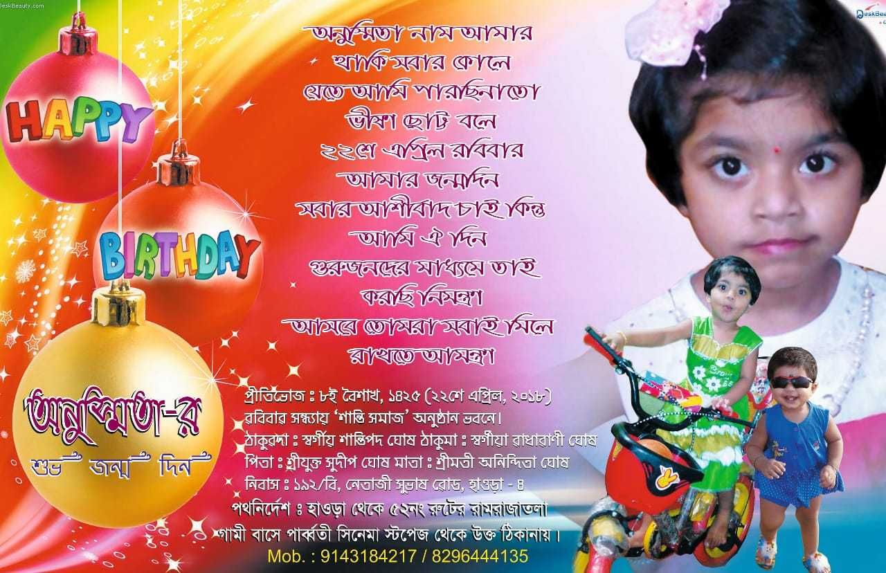 3 Format Of Bengali Birthday Invitation Card And Review di 33