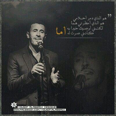 كاظم الساهر كان صديقي Love Words Words Arabic Quotes