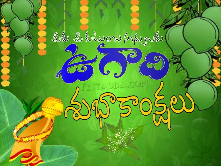Happy Ugadi Wishes 2020 Images/Photos/Wallpapers/Pics Full