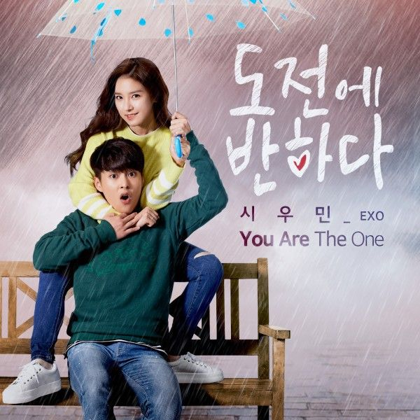 Single Xiumin Exo You Are The One Falling For Challenge Ost Part 1 Mp3 Korean Drama List Korean Drama Web Drama