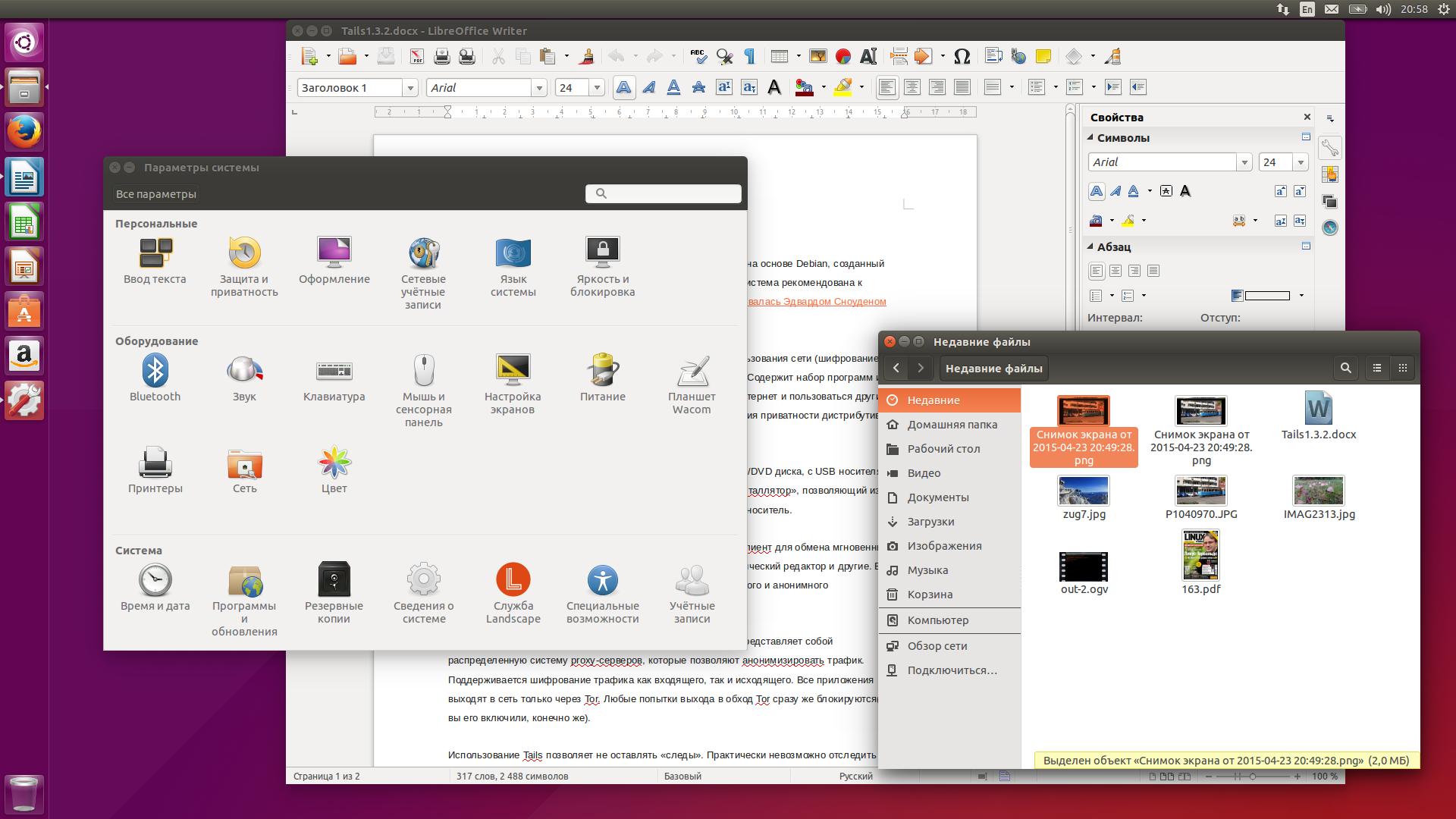 Обзор Ubuntu 15.04 Desktop (Vivid Vervet)