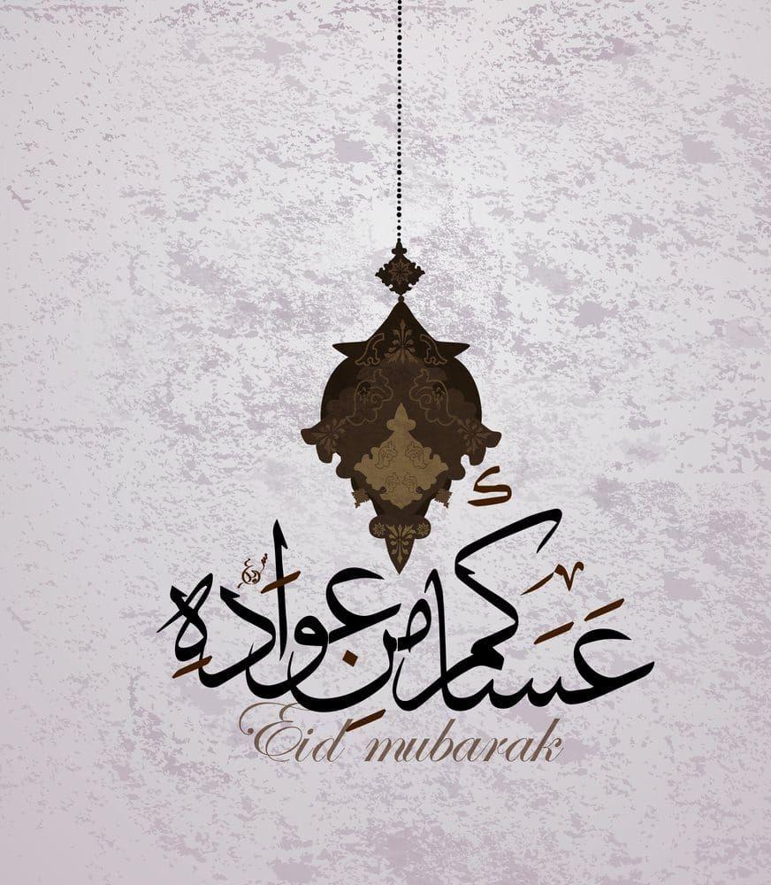 صور عيد الاضحى 2018 بطاقات تهنئة عيد اضحي مبارك 1439 Home Decor Decals Image Eid Al Fitr