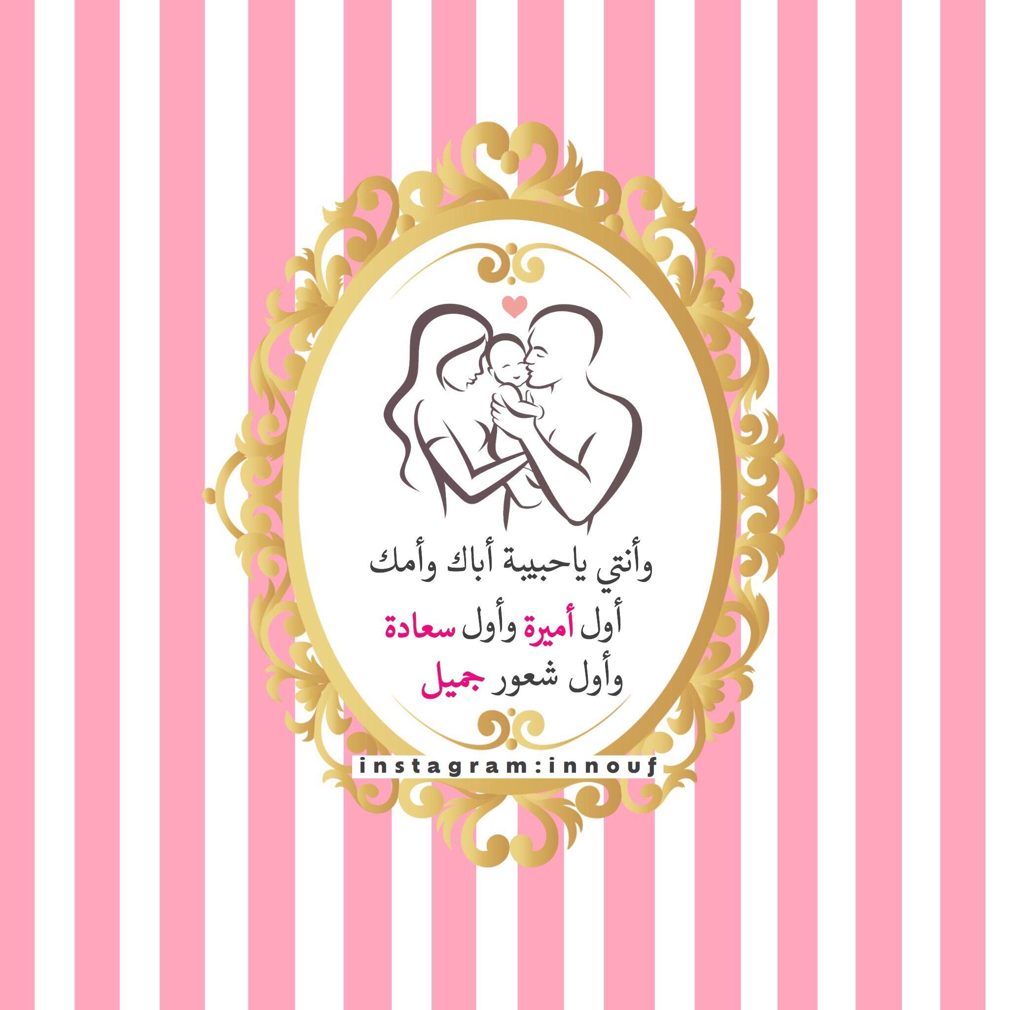 تصميم مواليد ثيمات خلفيات Cute Picsart تصاميم امي ابي Baby ادوات قلب اطفال ملصق افتار هي Valentine Wedding Card Baby Boy Cards Origami Gift Box
