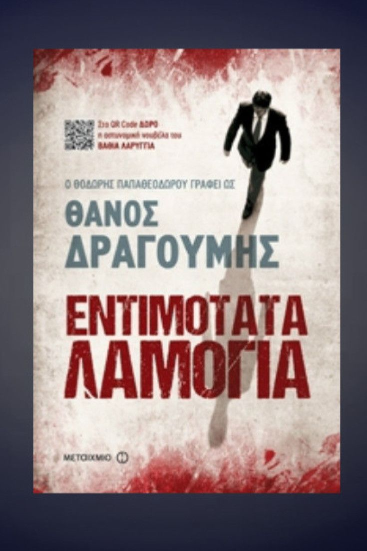 «Εντιμότατα λαμόγια»: Κριτική του βιβλίου του Θάνου Δραγούμη
