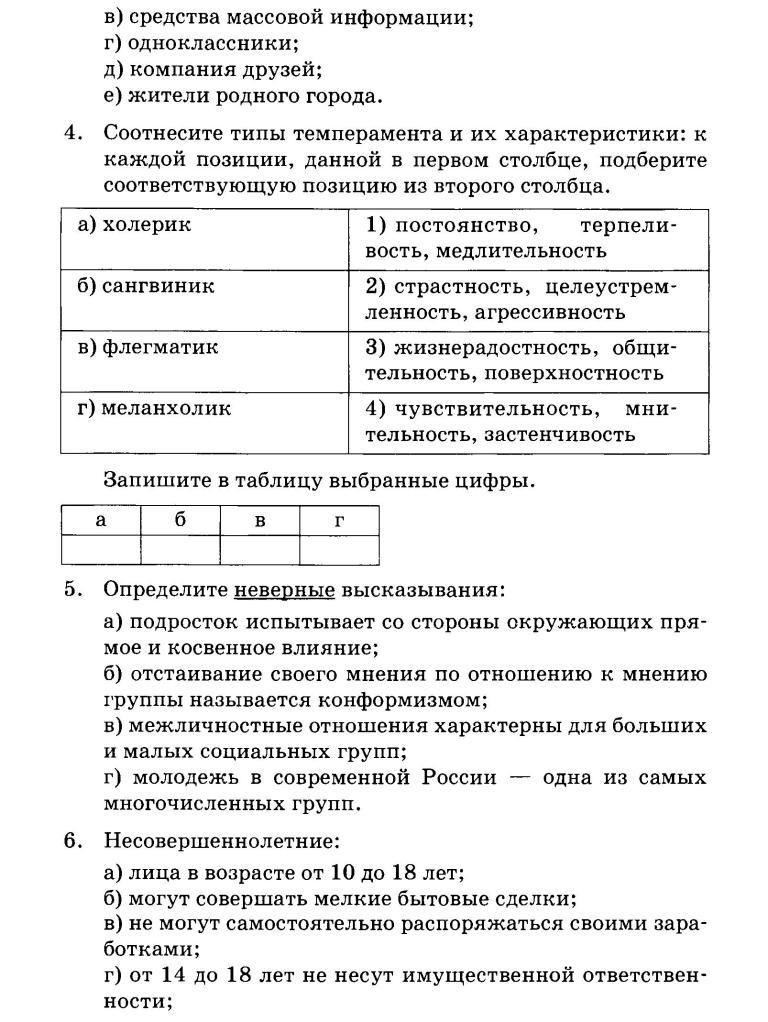 Списывай.ру 3класс