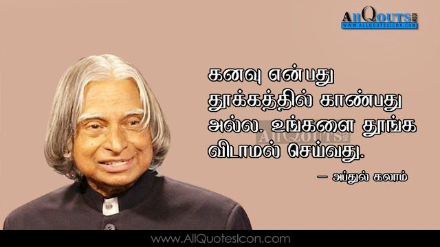 Best Abdul Kalam Tamil Quotes Hd Wallpapers Images Inspiration Life