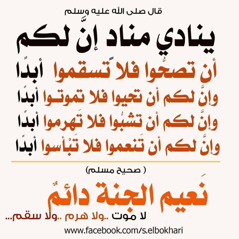Pin By سوف الجين On أحاديث البخاري ومسلم Ahadith Hadith Hadeeth