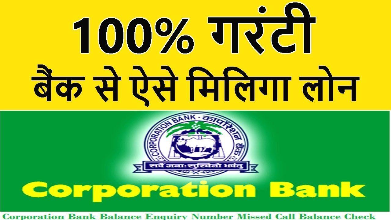 Pin On Corporation Bank Personal Loan Corporation Bank Personal Loan Online Personal Loan