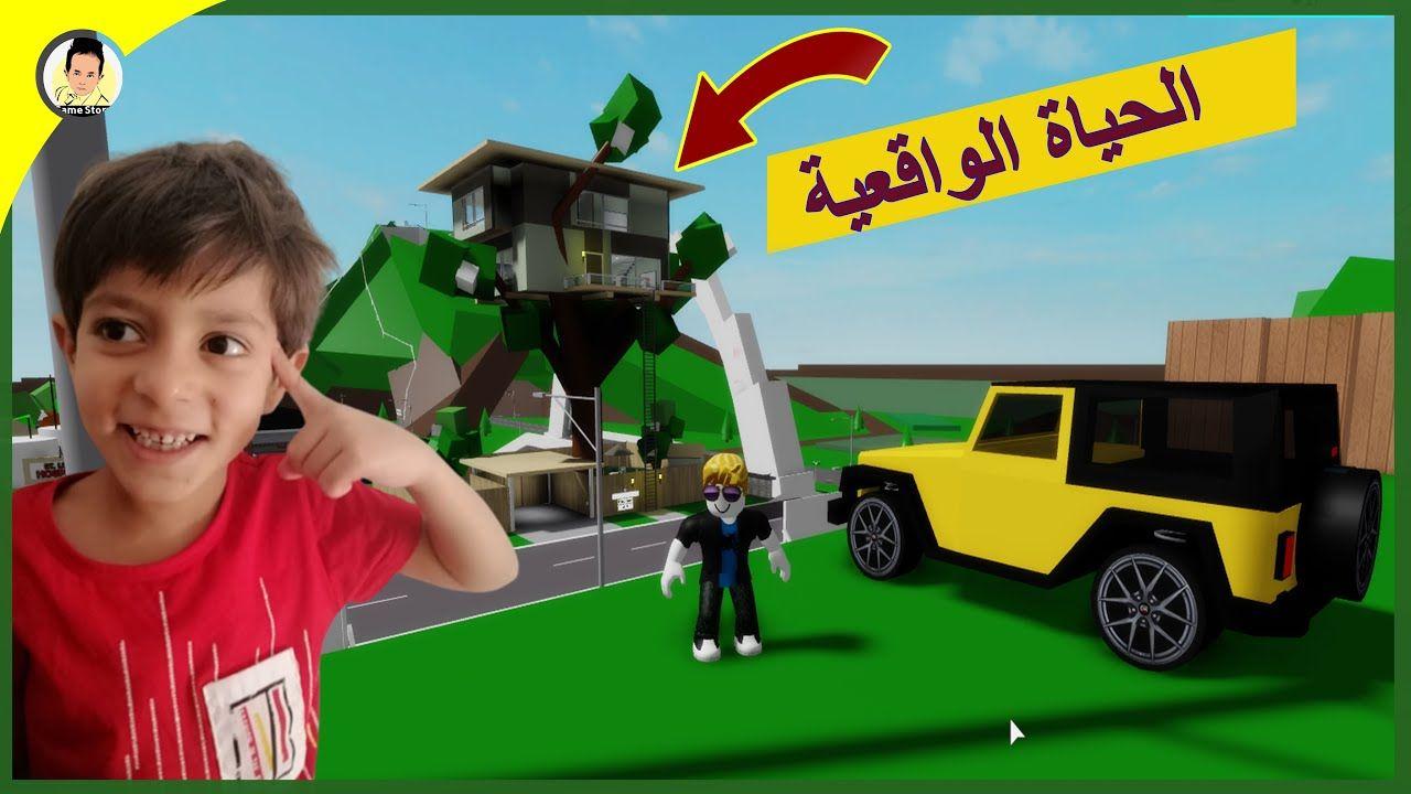 روبلوكس الحياة الواقعية اشتريت اجمل منزل بالعالم Roblox Toy Car Roblox Toys
