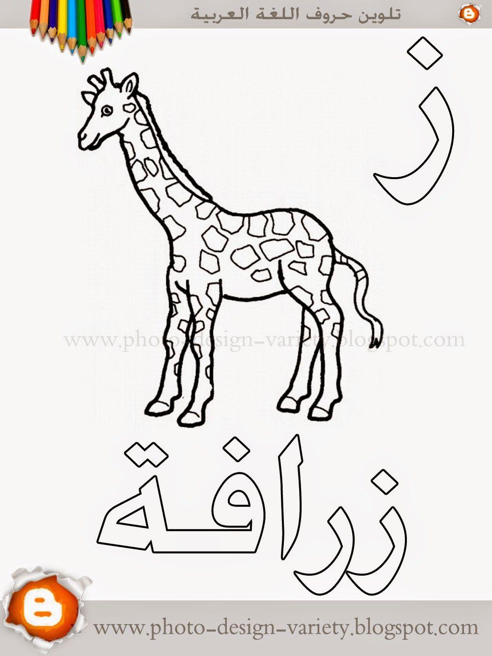 كافة حروف اللغة العربية مطروحة ضمن سلسلة من صور التلوين مع المثال لكل حرف واسم الصورة Arabic Alphabet For Kids Learn Arabic Alphabet Arabic Alphabet