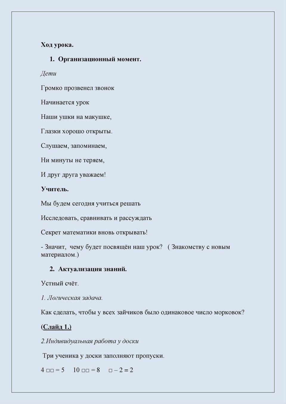 Гдз по русскому языку 8 класса саба
