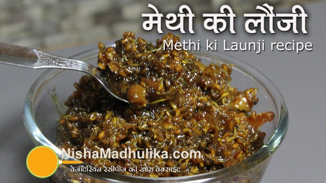 Methi Ki Launji Recipe Fenugreek Seed Sweet Pickle Recipe My