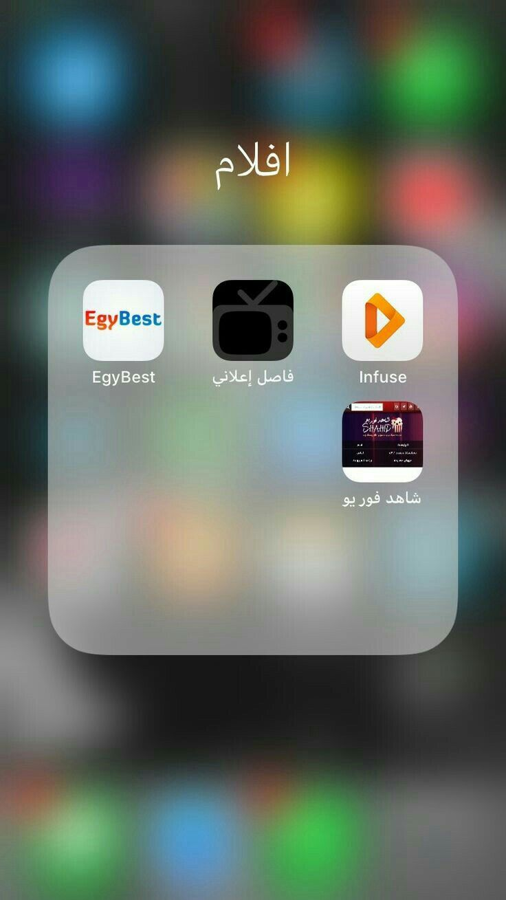 Apps for watching films Application iphone, Iphone app