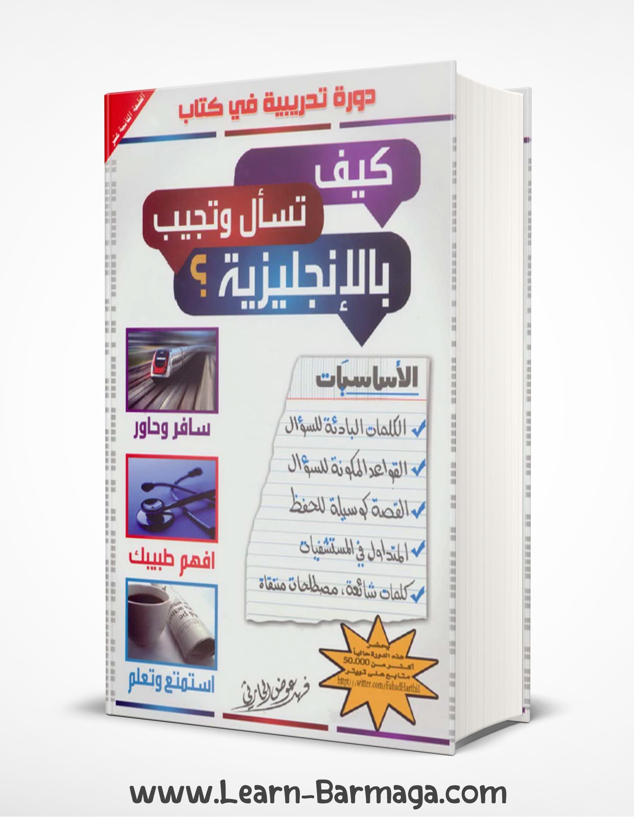 كتاب كيف تسأل و تجيب بالانكليزية Pdf Learning
