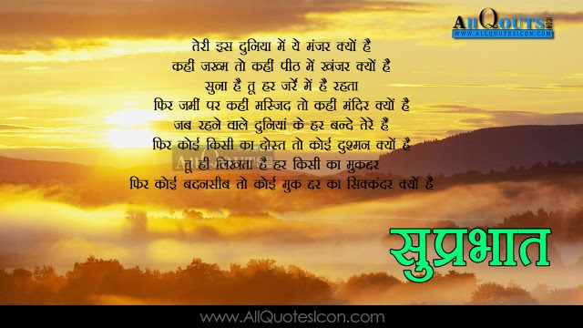 Hindi good morning quotes wshes for whatsapp life facebook images hindi good morning quotes wshes for whatsapp life m4hsunfo
