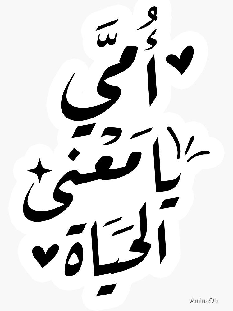 My Mother The Meaning Of Life In Arabic Sticker By Aminaob Iphone Wallpaper Quotes Love Arabic Tattoo Arabic Tattoo Quotes