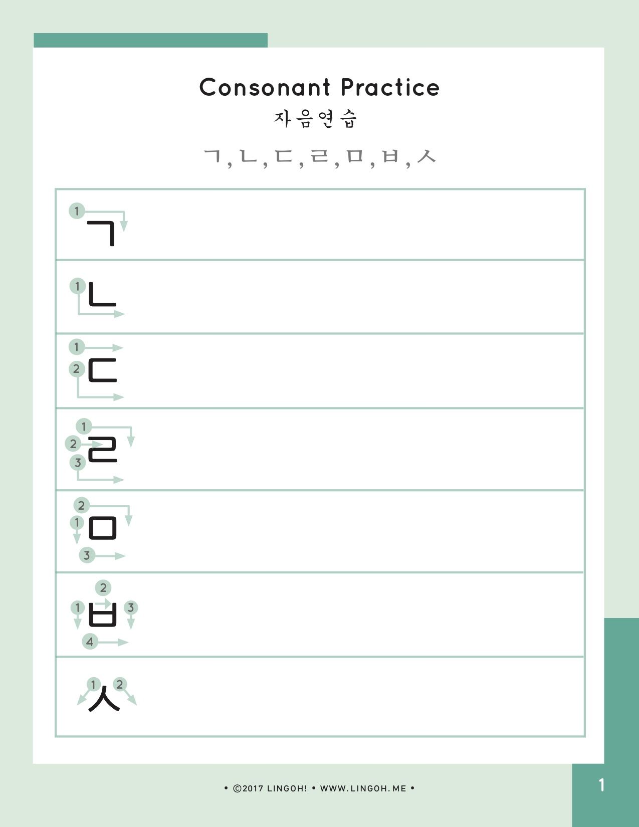 Korean Consonants Practice
