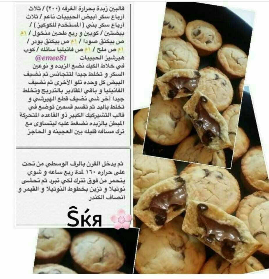 Pin By Sos Q8 On Sweet Cooking Desserts Yummy