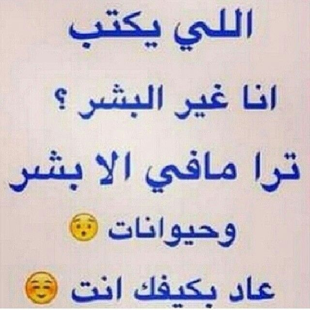 Pin By Mssb1983 On Mssb نكت Fun Quotes Funny Laughing Quotes Funny Words