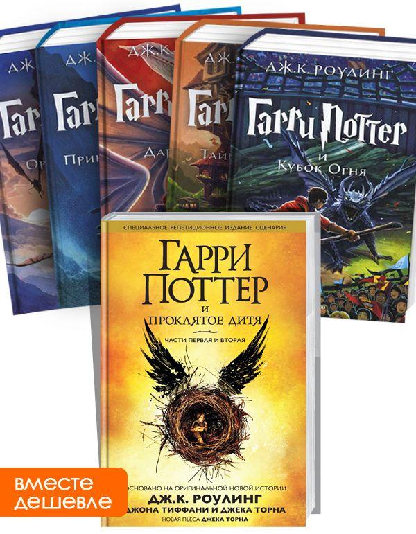 Komplekt Iz 8 Knig Garri Potter Izdatelstvo Mahaon Cursed Child Book Children Book Cover Book Cover