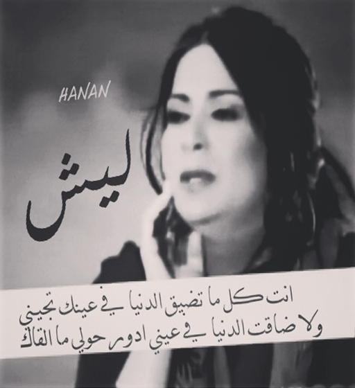 نوال الكويتية Arabic Quotes Qoutes Sayings